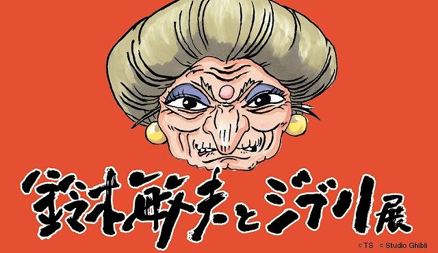 鈴木敏夫とジブリ展ロゴ